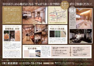 maesako_b4_u_0809_01