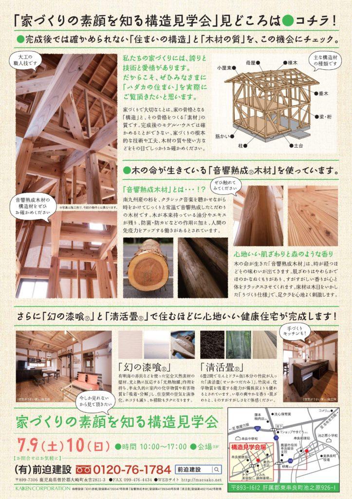 maesako_b4kz_u_0628-1_01